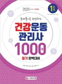건강운동관리사 필기 완벽대비 1000제(2020)