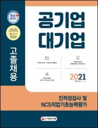 공기업 대기업 고졸채용 인적성검사 및 NCS직업기초능력평가(2021)