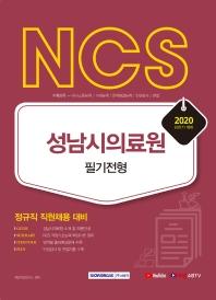 NCS 성남시의료원 필기전형(2020 하반기)