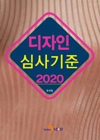 디자인 심사기준(2020)