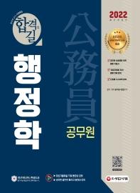 2022 공무원 행정학