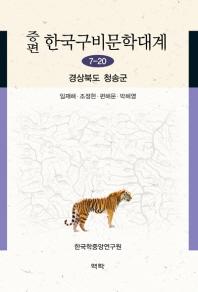 증편 한국구비문학대계 7-20: 경상북도 청송군