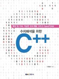 수치해석을 위한 C++