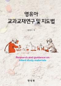 영유아 교과교재연구 및 지도법