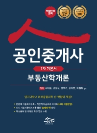 공인모 부동산학개론 기본서(공인중개사 1차)(2021)