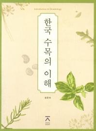 한국 수목의 이해