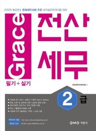 Grace 전산세무 2급 필기+실기(2020)
