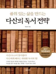 품위 있는 삶을 만드는 다산의 독서 전략(큰글자책)
