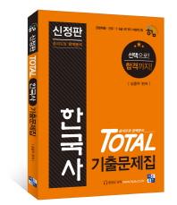 Total 한국사 기출문제집