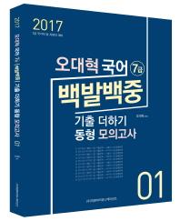 백발백중 오대혁 7급 국어. 1: 기출 더하기 동형 모의고사(2017)