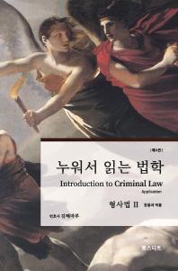 누워서 읽는 법학: 형사법.2