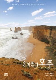 흥미롭다 호주