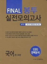 고등 국어 Final 봉투 실전모의고사 총3회분(2020)