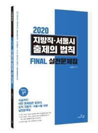 해법국사 지방직 서울시 출제의 법칙 Final 실전문제집(2020)