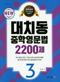 대치동 중학영문법 2200제. 3