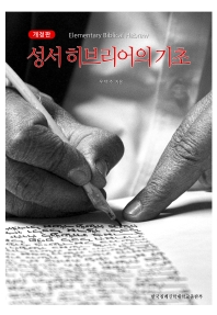 성서 히브리어의 기초