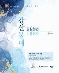 해설이 좋은 강산불패 경찰형법 기출정리(2021)