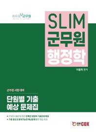 SLIM 군무원 행정학 단원별 기출 예상 문제집