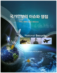 국가안보의 이슈와 쟁점