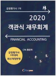 2020 객관식 재무회계
