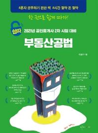 부동산공법(공인중개사 2차)(2021)