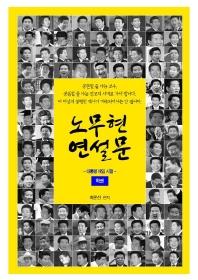 노무현 연설문(하권)