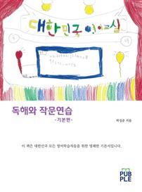 대한민국 영어교실 - 독해와 작문연습 기본편