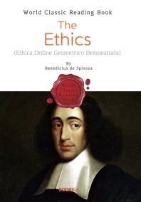 '스피노자'의 에티카 : The Ethics (영문판)