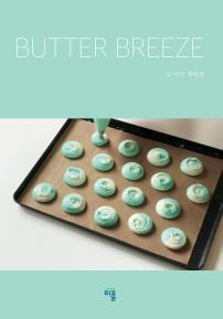 Butter Breeze (컬러판)