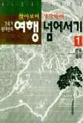여행 넘어서기 1:한국.중국