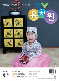 TV유치원콩다콩(영아용)(9월호)