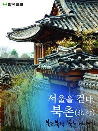 서울을 걷다, 북촌