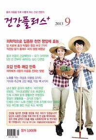 건강플러스 2013년9월호