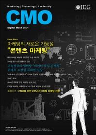 """디지털 시대의 마케터를 위한 무크 CMO - vol.1 """"콘텐츠 마케팅"""""""