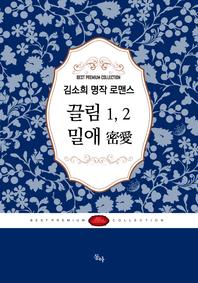 김소희 명작 로맨스 세트(전3권)