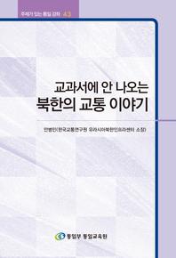 주제강좌43 교과서에 안 나오는 북한의 교통 이야기(통일부 통일교육원)