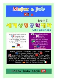 Brain 21 세계 생명공학대학