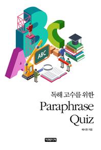 독해 고수를 위한 Paraphrase Quiz