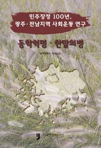민주장정100년, 광주 전남지역 사회운동 역사  동학혁명 말의병