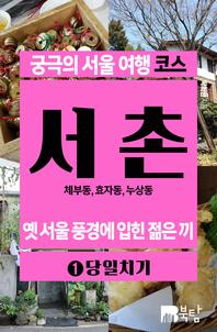 궁극의 서울 여행 코스 서촌1(체험판)