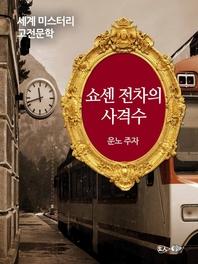 쇼센 전차의 사격수 - 세계 미스터리 고전문학 044