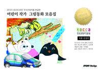 어린이작가 그림동화 모읍집 한글판