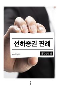 한국 상법 편 선하증권 판례
