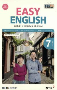 EASY ENGLISH(방송교재 2018년 7월)