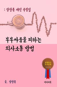 장창훈 개인 수필집 : 부부싸움을 피하는 의사소통 방법