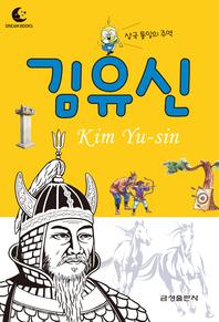 삼국 통일의 주역 김유신