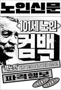 핵을 들고 도망친 101세 노인: 노인신문