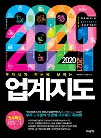 업계지도. 1(2020~2021)(투자처가 한 눈에 보이는)