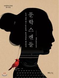문학스캔들 : 우리시대 최고 문호들의 흥미진진한 뒷이야기