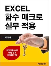 직장인을 위한 엑셀 자동화 문서 EXCEL 함수 매크로 실무 적용